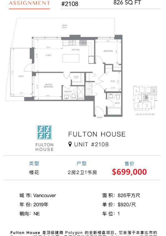 #2108-Fulton House